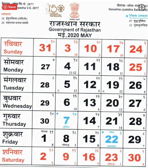 मई 2020 (May Month Calendar 2020)