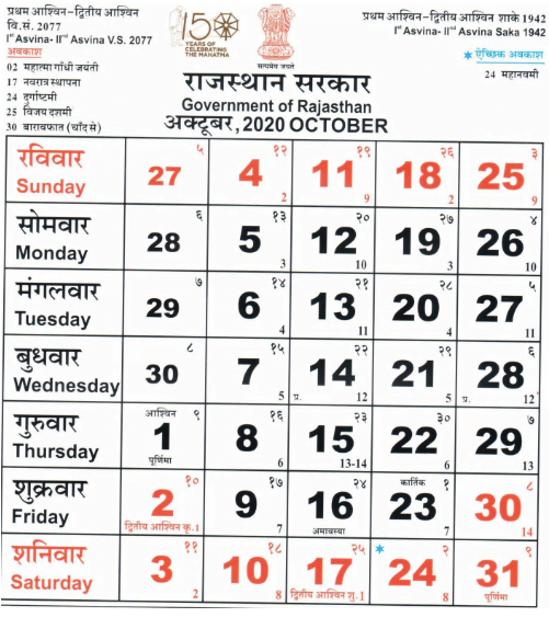 अक्टूबर 2020 (OctoberMonth Calendar 2020)