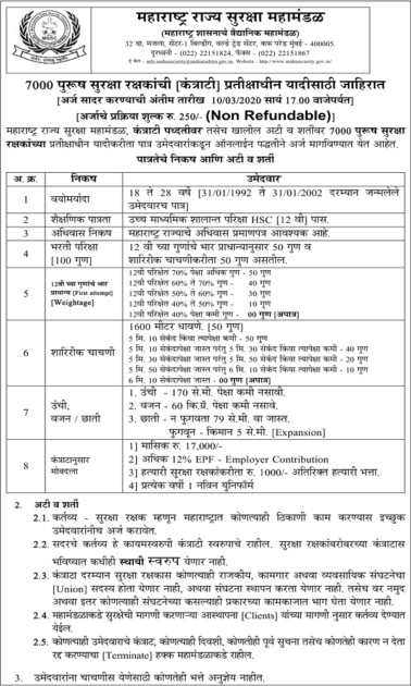 Maharashtra Security Force Vacancy 2020 Details