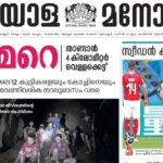 Malayala Manorama e-Paper Pdf Download: Stay Updated with the Latest & Daily News