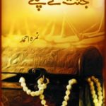Jannat Ke Pattay Novel Pdf Download- Nemrah Ahmed